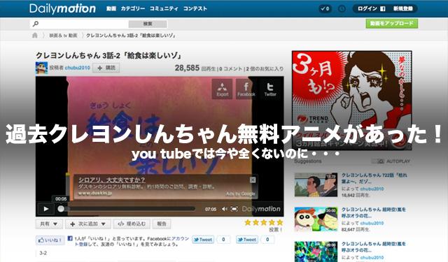 過去クレヨンしんちゃん無料アニメがあった!youtubeでは無いのに・・・