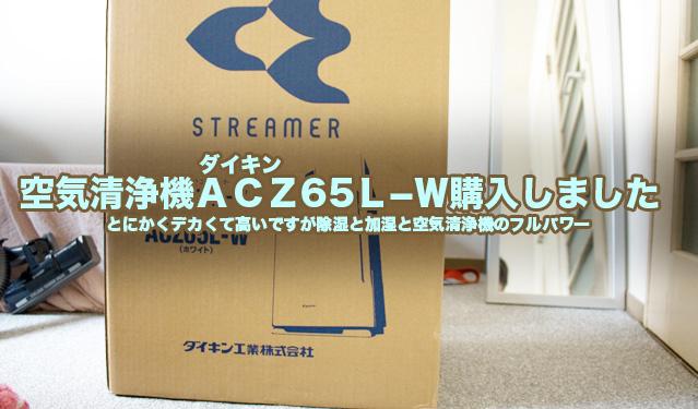 ダイキン ACZ65L-W 空気清浄機購入しました。