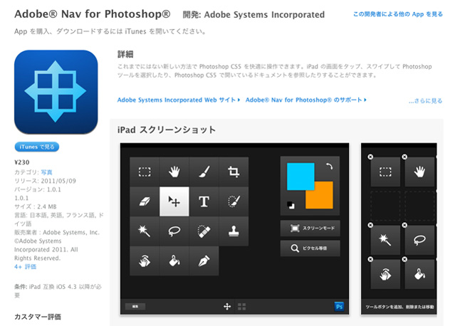 ipad用photoshopアプリケーションが遂にリリース!Adobe Nav