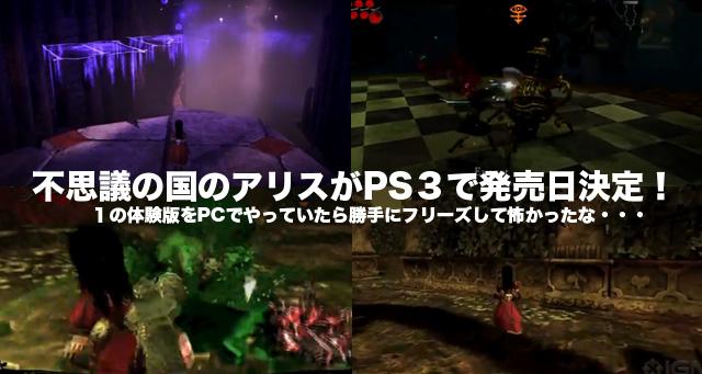 続編!不思議の国のアリスがPS3で発売日決定!