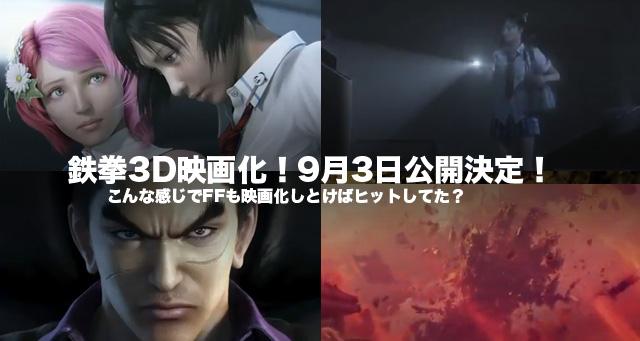 ゲーム鉄拳3D映画化!9月3日公開決定!