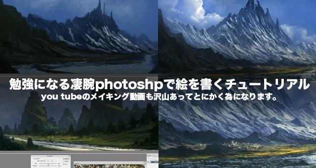 勉強になる凄腕photoshpで絵を書くチュートリアル!