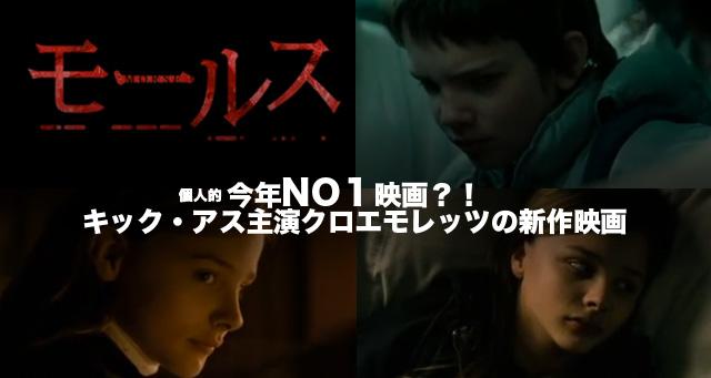 今年NO1映画?!キック・アス主演クロエモレッツの新作映画