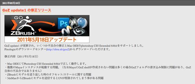 Zbrush_GOZの不具合修正アップデート