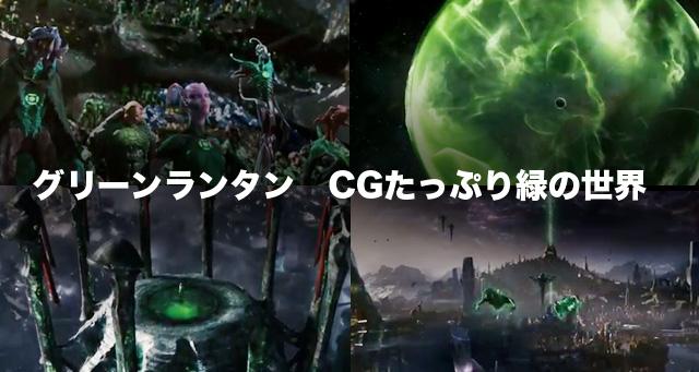 新作映画 グリーンランタン CGたっぷり緑の世界