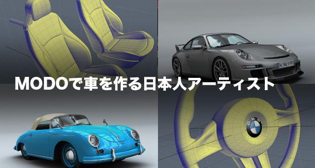 MODOで車を作る日本人アーティスト