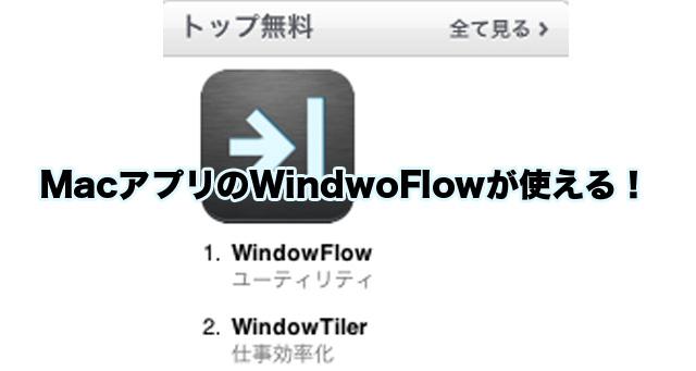 MAacアプリのWindwoFlowが使える!