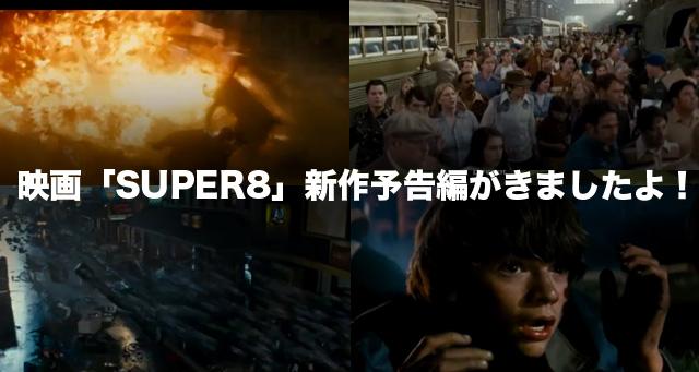 映画「SUEPR8」新作予告編がきましたよ!