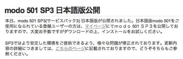 MODO501(SP3)日本語版公開されました!