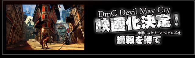 ゲーム「デビルメイクライ」が映画化決定!