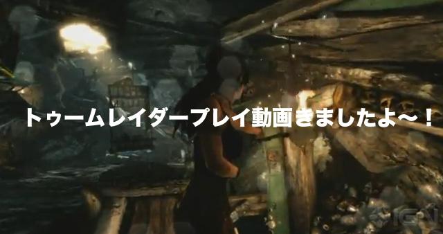 トゥームレイダープレイ動画きましたよ〜!