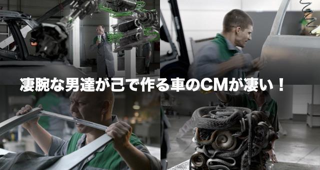 豪腕な男達が己で作る車のCMが凄い!