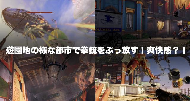 E3新作ゲーム!遊園地の様な都市で拳銃をぶっ放す!爽快感を超えている?!