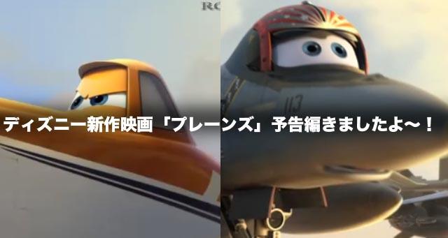 ディズニー新作映画「プレーンズ」予告編きましたよ〜!
