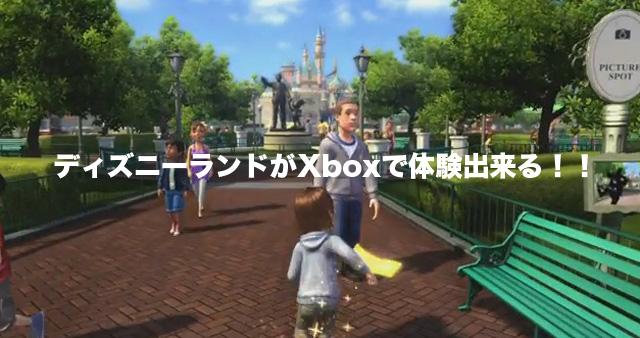 ディズニーランドがXBOXで体験できる!!