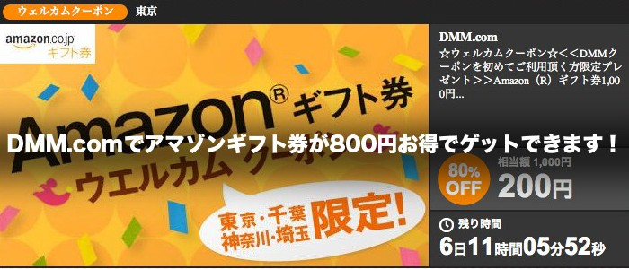 DMM.comでアマゾンギフト券が800円お得でゲットできます!