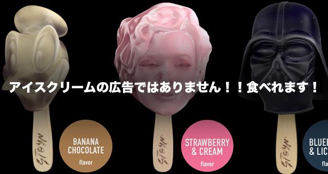 アイスクリームの広告ではありません!食べれます!