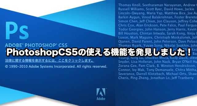 PhotoshopCS5の使える機能を発見しました!購入してからずっと使ってなかった・・・