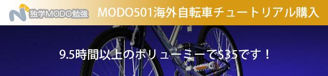 MODO501 海外自転車チュートリアル購入9.5時間以上のボリューム!