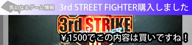 PS3版 3rd STRIKE ストリートファイター購入しました!