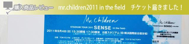 mr.children2011 SENSE in the field チケット届きました!