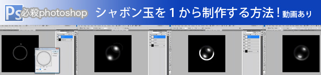 photoshopでシャボン玉を1から制作する方法!動画あり