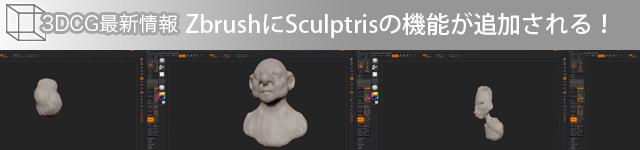 Zbrushにスカルプとの機能が追加される!