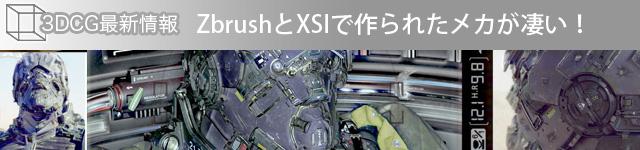 ZbrushとXSIで作られたメカが凄い!