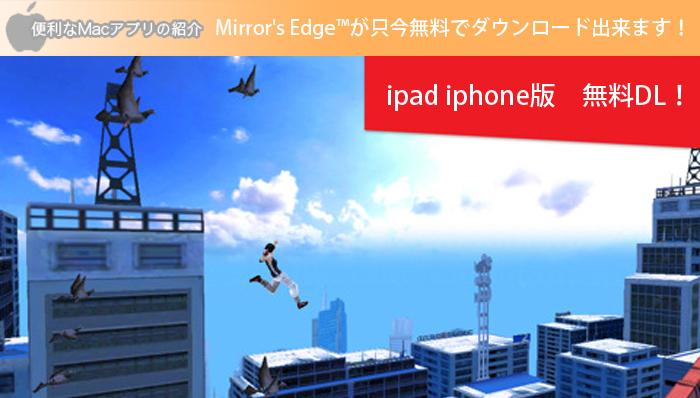 Mirror's Edge™が只今無料でダウンロード出来ます!