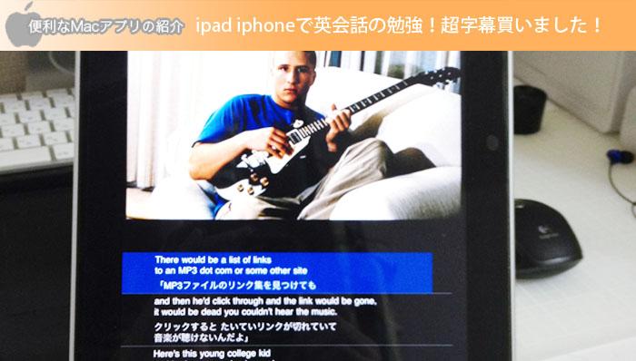 ipad iphoneで英会話の勉強!超字幕買いました!