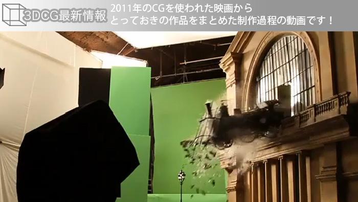 2011年のCGを使われた映画からとっておきの作品をまとめた製作過程の動画です!