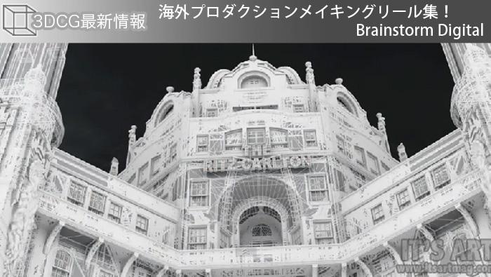 海外プロダクションメイキングリール集!Brainstorm Digital