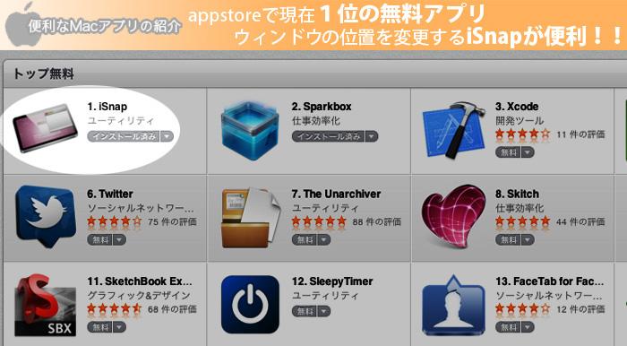 appstoreで現在1位の無料アプリ ウィンドウの位置を変更するisnapが便利!