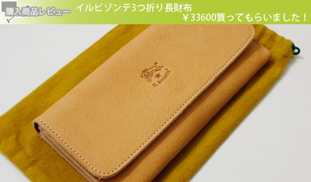 イルビゾンテ3つ折り長財布¥33600買ってもらいました!