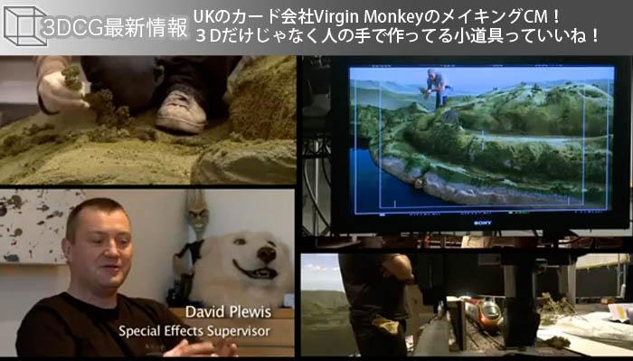 UKのカード会社Virgin MonkeyのメイキングCM!