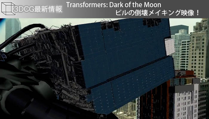Transformers: Dark of the Moonビルの倒壊メイキング映像!