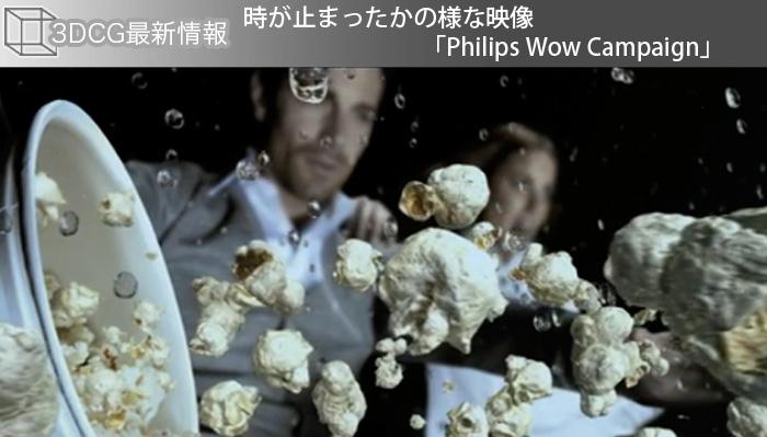 時が止まったかの様な映像「Philips Wow Campaign」