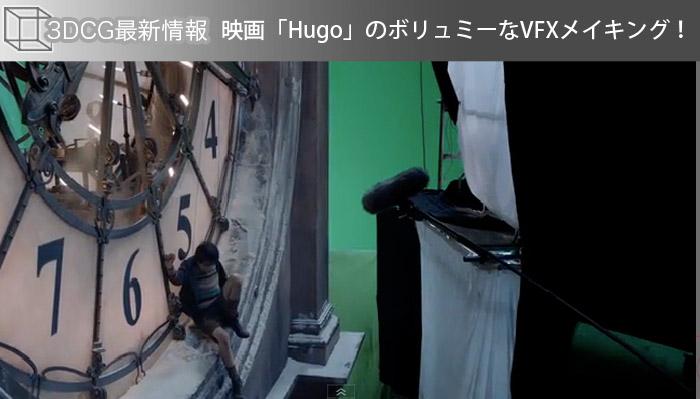 映画「Hugo」のボリュミーなVFXメイキング!