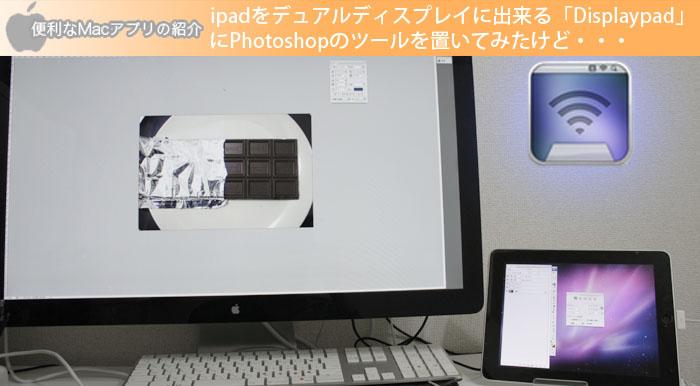 ipadをデュアルディスプレイに出来る「Displaypad」 にPhotoshopのツールを置いてみたけど・・・