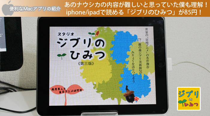 あのナウシカの内容が難しいと思っていた僕も理解! iphone/ipadで読める「ジブリのひみつ」が85円!