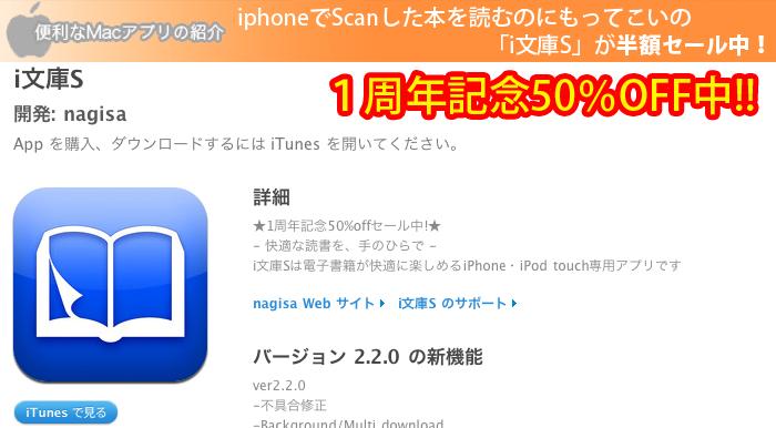 iphoneでScanした本を読むのにもってこいの「i文庫S」が半額セール中!