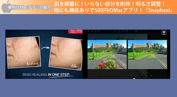 肌を綺麗に!いらない部分を削除!明るさ調整! 他にも機能ありで500円のMACアプリ!「Snapheal」