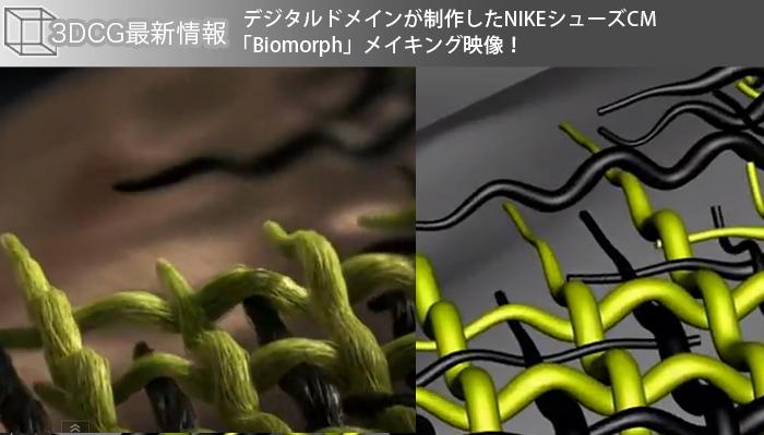 デジタルドメインが制作したNIKEシューズCM「Biomorph」メイキング映像!