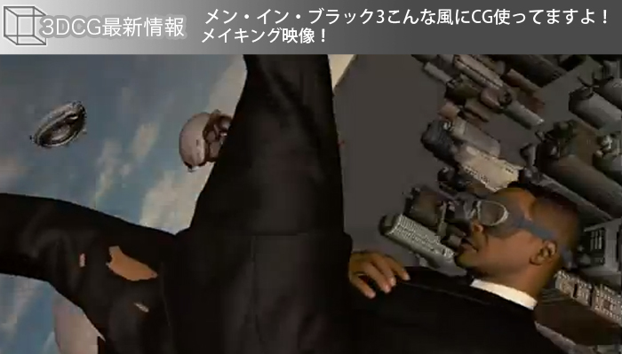 メン・イン・ブラック3こんな風にCG使ってますよ!メイキング映像!