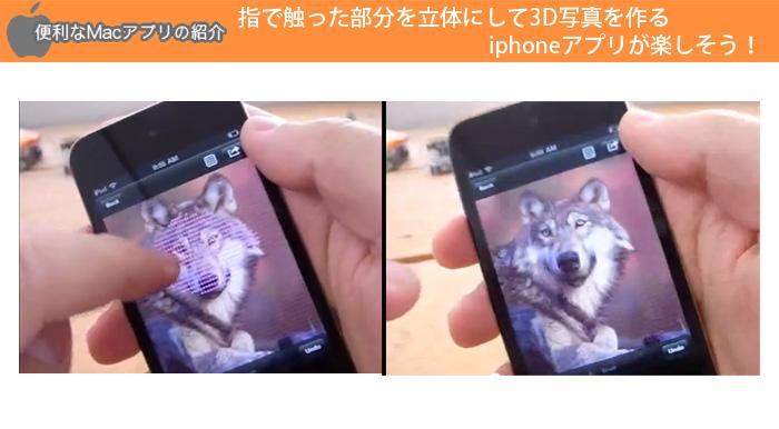指で触った部分を立体にして3D写真を作るiphoneアプリが楽しそう!