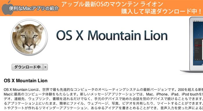 アップル最新OSのマウンテン ライオン購入して早速ダウンロード中!