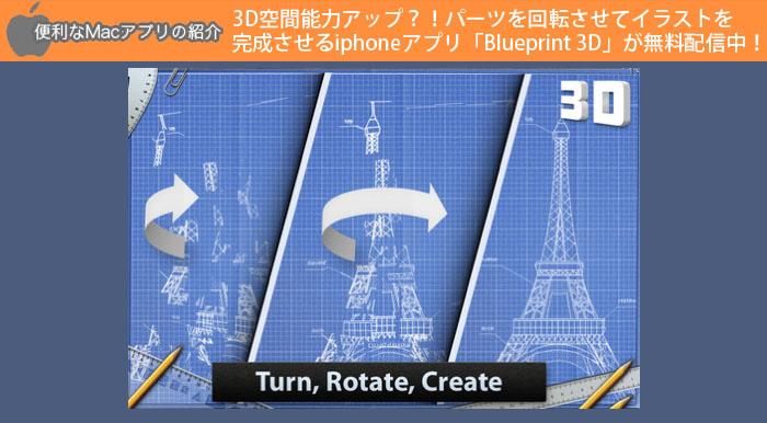 3D空間能力アップ?!パーツを回転させてイラストを完成させるiphoneアプリ「Blueprint 3D」が無料配信中!