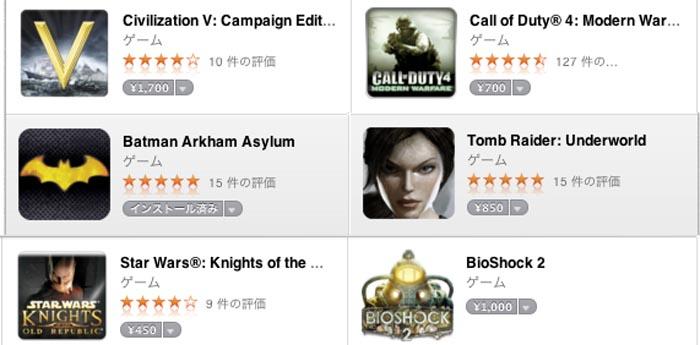 App StoreでCallofDuty4が¥700、バットマンアーカムアサイラムが¥1700など激安で販売中!