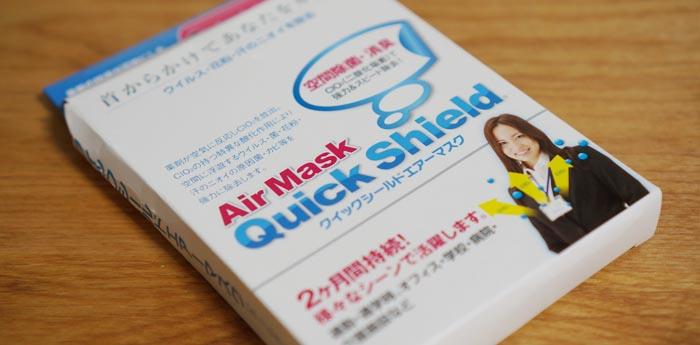 花粉をどうにかしたい!首から下げて空気を奇麗に「Quick Shield」買いました。
