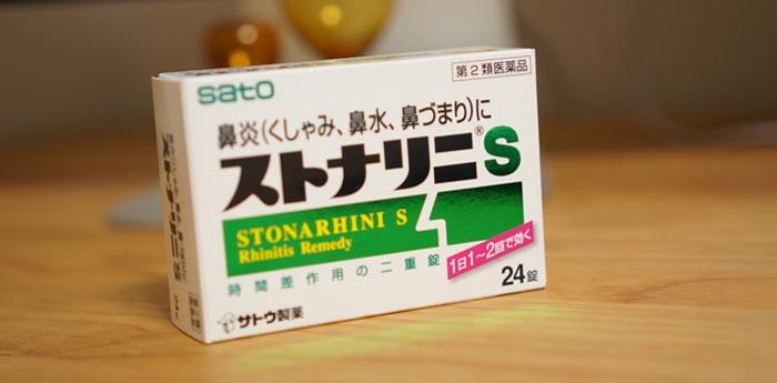 花粉症は最初から薬飲んどきゃよかったのか。「ストナリニS」が効きました。